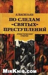 Книга По следам «святых» преступлений