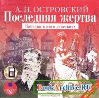 Книга Последняя жертва (аудиокнига) читает Станислав Федосов.