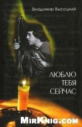 Книга Высоцкий Владимир. Люблю тебя сейчас