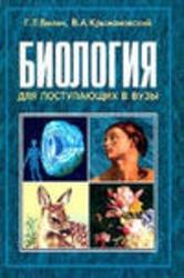 Биология для поступающих в ВУЗы. Билич Г.Л., Крыжановский В.А. 2008