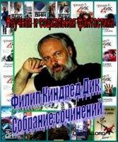 Книга Филип Киндред Дик. Собрание сочинений . FB2, ТХТ