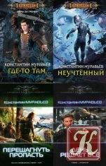 Книга Книга Константин Муравьев. Сборник - 8 книг