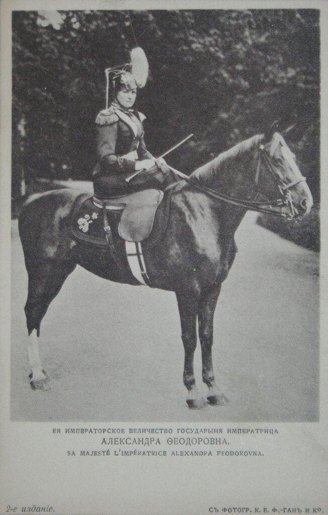 Её Императорское Величество Государыня Императрица Александра Фёдоровна на коне