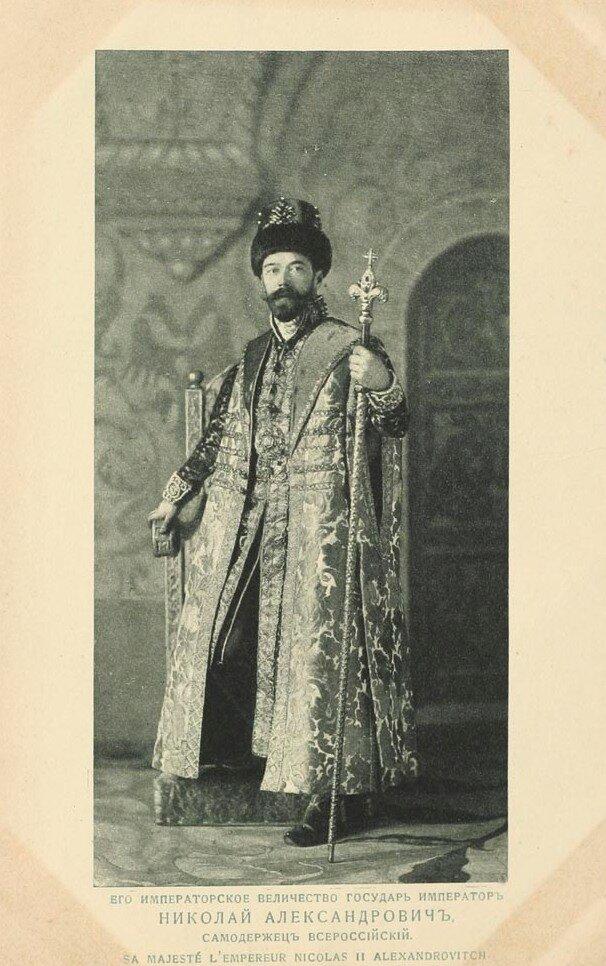 Е. И. В. Государь Император Николай Александрович