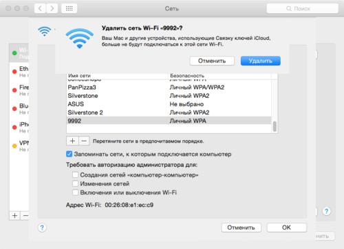не работает wifi mac
