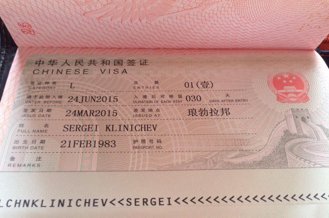Китайская туристическая виза на 30 дней