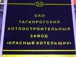ОАО «Таганрогский котлостроительный завод «Красный котельщик»