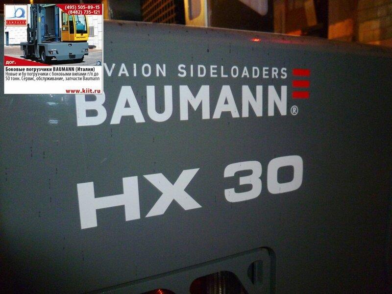 CAVAION SIDELOADERS BAUMANN HX 30