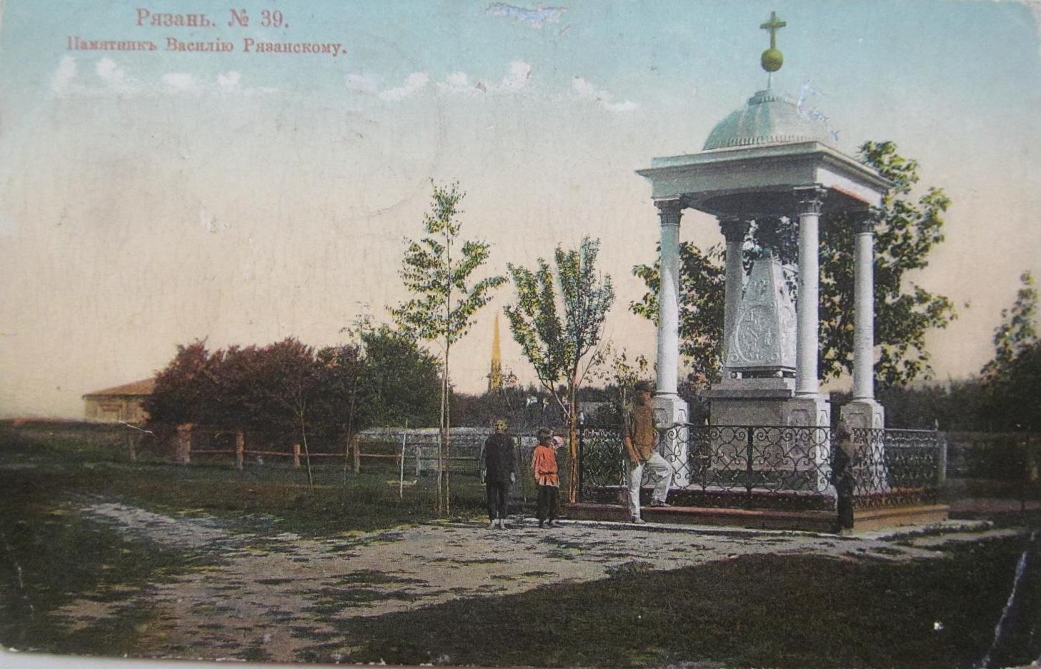 Памятник Василию Рязанскому