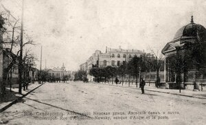 Александро-Невская улица. Азовский банк и почта