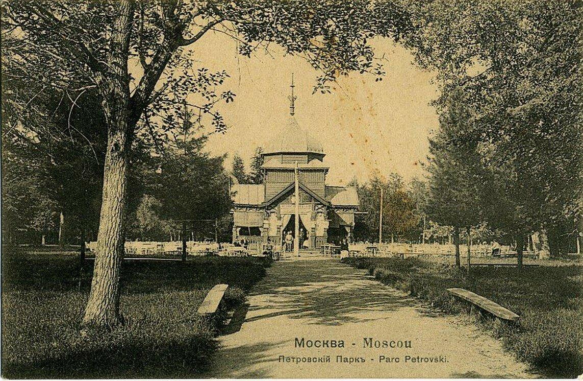 Окрестности Москвы. Петровский парк