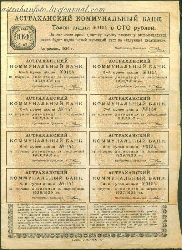 Акция 100 рублей 1926 год.  Астраханский Коммунальный Банк.