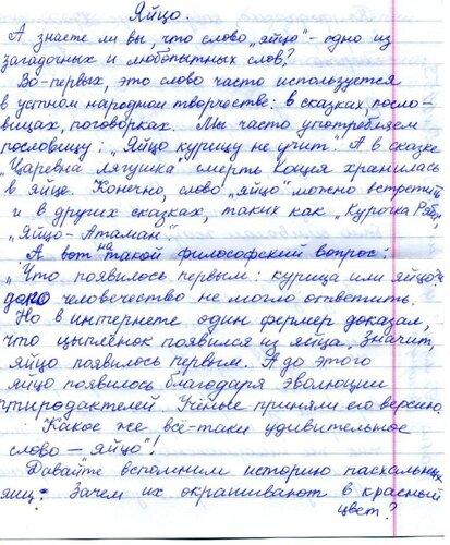 сочинение по русскому языку что такое творчество
