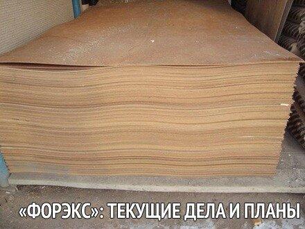 """Фанерный завод """"Форекс"""" в Максатихе"""