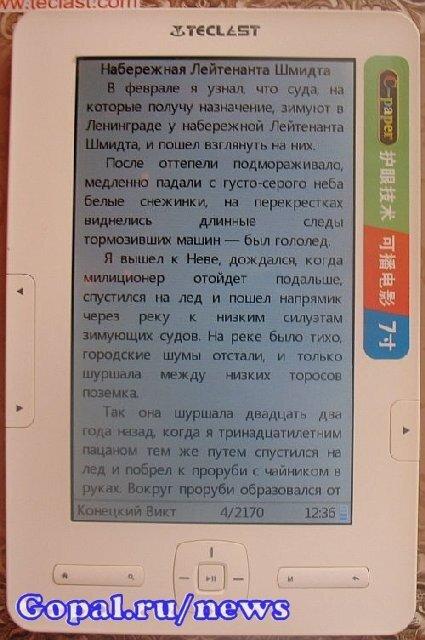 Срединй шрифт в режиме чтения электронных книг Teclast K8