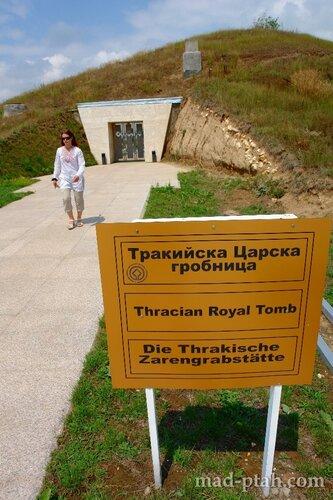 фракийская гробница, болгария, сборяново