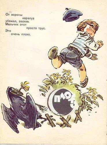 Рисует Евгений Мигунов