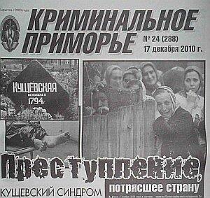 Дальнереченские депутаты подняли вопрос о самороспуске Думы