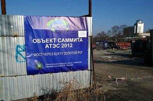 Хабаровские ревизоры огорошили общественность Приморья: на стройках саммита конь не валялся!