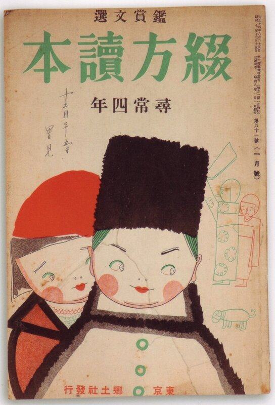 Japan magazine 1933
