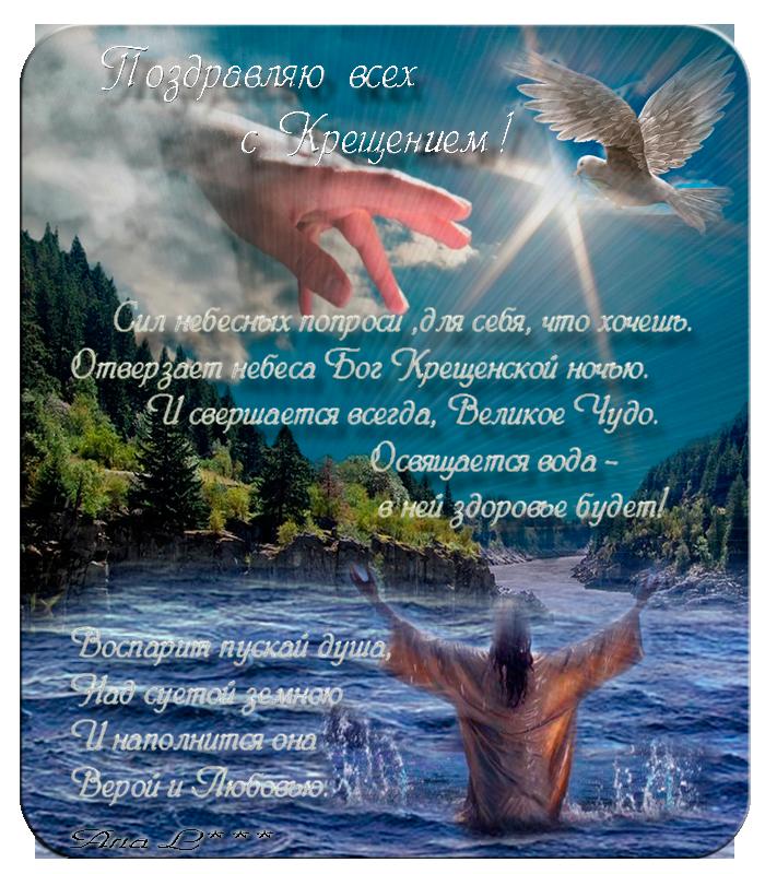 Христианские открытки с крещением господним 40