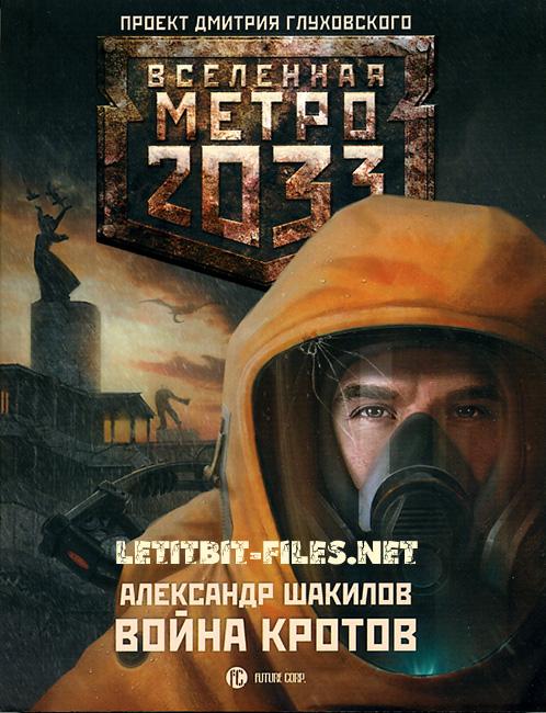 Аудиокнига - Александр Шакилов. Вселенная Метро 2033. Война кротов