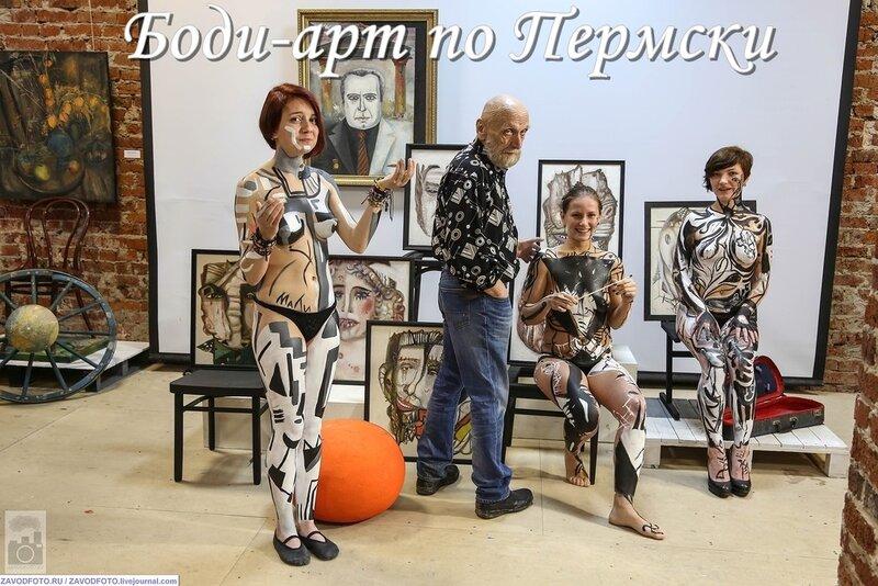 Боди-арт по Пермски.jpg