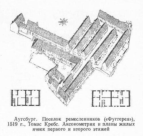 Поселок ремесленников Фуггерея в Аугсбурге, чертежи