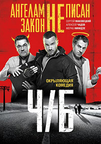 Ч/Б (2015/WEB-DL/WEB-DLRip)