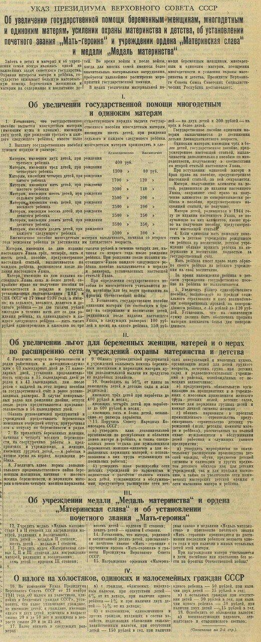Указ ПВС от 8 июля 1944 г. -1.jpg