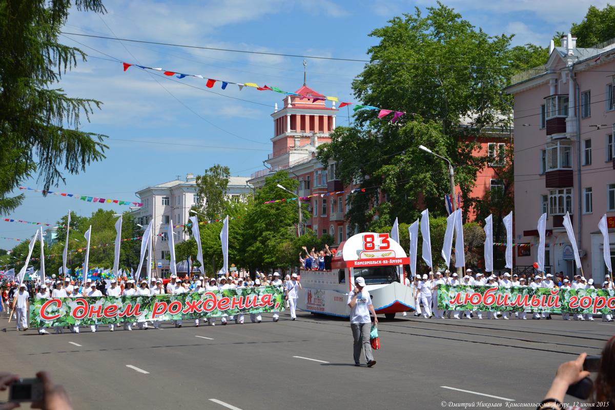 комсомольск на амуре видео о дне города