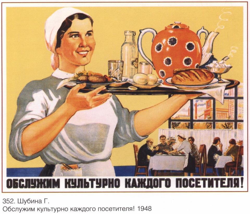 Фото плакатах советских времен