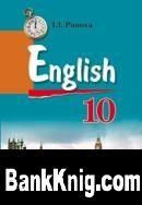 Книга Английский язык : учеб. пособие для 10-го кл.