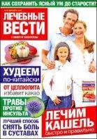 Журнал Лечебные вести №15 (декабрь 2010)