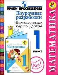 Книга Математика. Поурочные разработки. Технологические карты уроков. 1 класс.