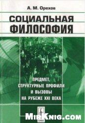 Книга Социальная философия