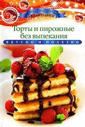 Книга Торты и пирожные без выпекания