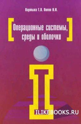 Книга Партыка Т. Л., Попов И. И. - Операционные системы, среды и оболочки. 3-е изд.