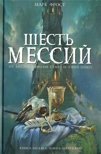 Книга Марк Фрост Шесть мессий