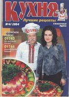 Журнал Кухня № 4 2004