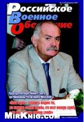 Книга Российское военное обозрение №2 2007