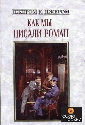Книга Джером К. Джером Как мы писали роман