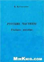 Книга Русские частицы
