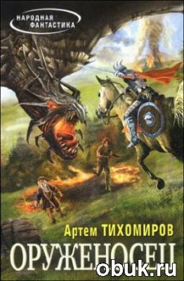 Книга Тихомиров Артем - Оруженосец