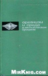 Книга Организм и среда в геологическом прошлом