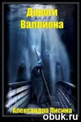 Книга Александра Лисина - Дороги Валлиона (Аудиокнига)