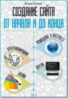Книга Русаков Михаил - Создание сайта от начала и до конца pdf 13Мб