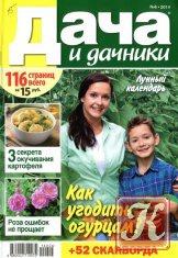 Журнал Книга Дача и дачники № 6 2014