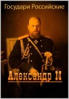 Книга Academia. Государи Российские. Александр II (2013) SATRip avi 411Мб