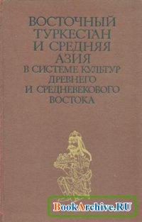 Книга Восточный Туркестан и Средняя Азия в системе культур древнего и средневекового Востока.
